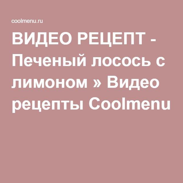 ВИДЕО РЕЦЕПТ - Печеный лосось с лимоном » Видео рецепты Coolmenu
