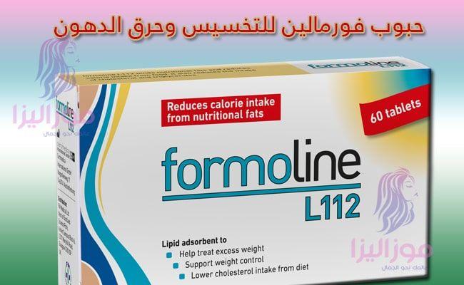 حبوب فورمولاين ل 112 للتخسيس وحرق الدهون بسرعة Formoline L112 Weight Control Nutrition Weight