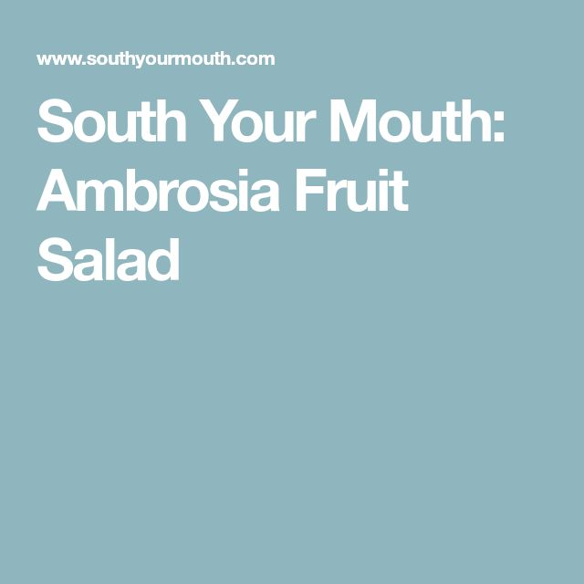 South Your Mouth: Ambrosia Fruit Salad