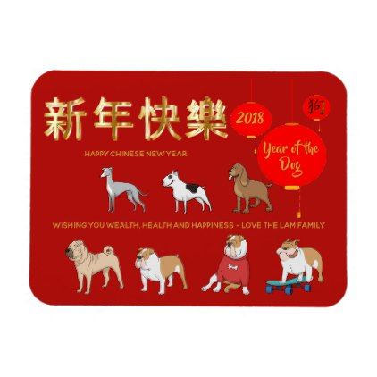 Fun Chinese New Year Magnet Gifts - DOG 2018 - fun gifts funny diy customize personal