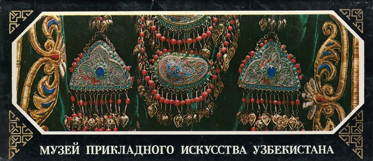 МУЗЕЙ ИСКУССТВА УЗБЕКИСТАНА 1979 - Soviet Postcards