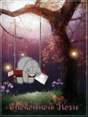 Спокойной Ночи - Поздравительные открытки на все случаи жизни! - Bagima