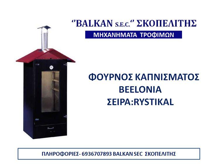 BALKAN SEC ΣΚΟΠΕΛΙΤΗΣ #ΦΟΥΡΝΟΣ_ΚΑΠΝΙΣΜΑΤΟΣ_BEELONIA ΣΕΙΡΑ RYSTIKAL ΠΛΗΡΟΦΟΡΙΕΣ 6936707893 http://www.balkansec.eu/index.php?option=com_virtuemart&view=category&virtuemart_category_id=34
