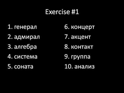 Youtube Russian Course 75