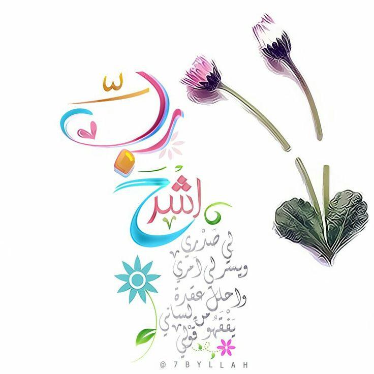 سأقف معك حين يظن الجميع بأنك سيئ  سأقول بأنك تخصنِي بكل سيئاتك ...مدونتي - صفحة 11 Df7213a3254183d8b502663b55f3ce94--elegant-islamic-quotes