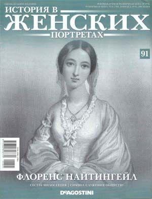 История в женских портретах № 91 (2014) Флоренс Найтингейл