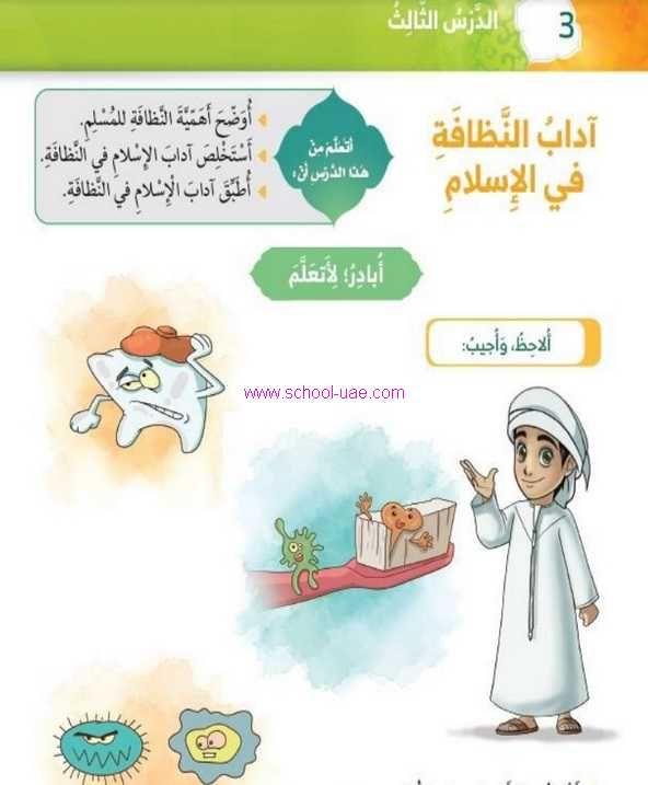 حل درس آداب النظافة في الإسلام تربية إسلامية الصف الأول الفصل الثاني2020 الامارات Graduation Party Books Grade 1