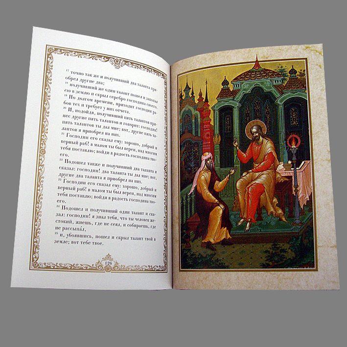 evangelie-bookwing014.jpg (709×709)