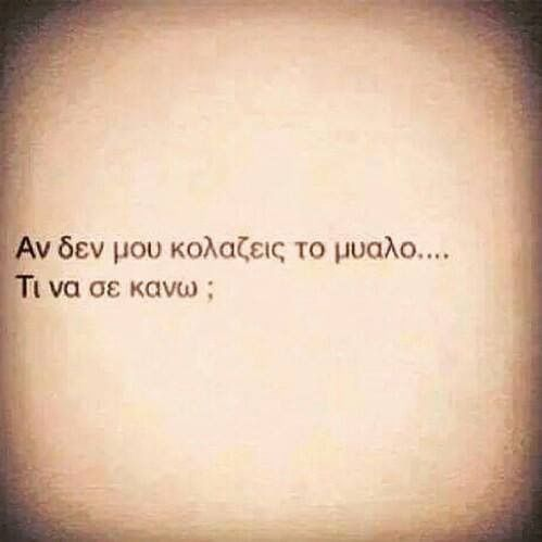 ?????? ???? We Heart It https://weheartit.com/entry/161716525 #Greece #greek #love #quote # ...