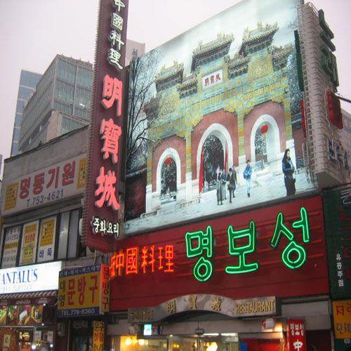 명보성 - 91-4 Jeodong 1(il)-ga, Jung-gu, Seoul / 서울 중구 저동1가 91-4 1층