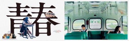 フォトグラファー市橋織江 / 作品・広告 /