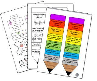 Μια τάξη...μα ποια τάξη;: Το Μολύβι Του Προβλήματος