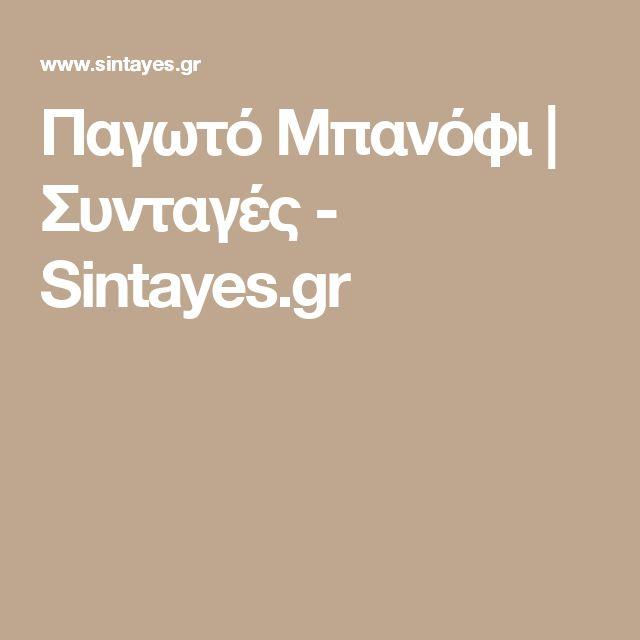 Παγωτό Μπανόφι | Συνταγές - Sintayes.gr
