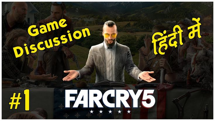 farcry5gamer.comFAR CRY 5 #1 || Gameplay & Trailer Discussion Details in Hindi (हिंदी) Far Cry 5 is an upcoming action-adventure first-person shooter developed by Ubisoft Montreal and published by Ubisoft. It is the fifth main entry in the Far Cry series. Set in Hope County, Montana, the story follows a sheriff's deputy who is fighting against a violent religious cult called Eden's Gate.http://farcry5gamer.com/far-cry-5-1-gameplay-trailer-discussion-details-in-hindi