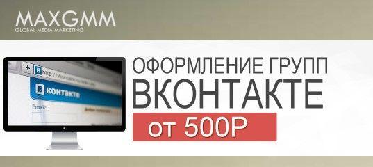 ОФОРМЛЕНИЕ ГРУППЫ ВКОНТАКТЕ от 500Р http://maxgmm.ru/vk.html  Оформление и раскрутка в социальных сетях - перспективное направление, которым эффективно пользуются крупные компании. Именно в интернете сосредоточено большое количество пользователей, различающихся по половозрастным критериям, профессиям, интересам или хобби. Социальные сеть ВКонтакте - идеальная ниша для продвижения товаров и услуг. ВКонтакте давно перестала быть лишь местом развлечений. Сейчас здесь не только обмениваются…