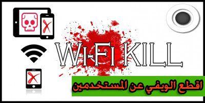 https://pro408.blogspot.com.tr/2016/01/wifi-kill.html