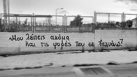 Ένας τοίχος, χιλιάδες μηνύματα — Μου λείπεις… #toixosgreece #greekwall...