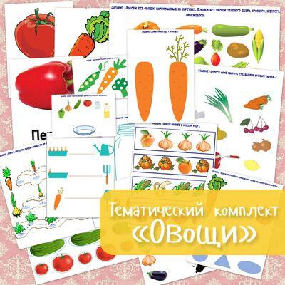 "Тематический комплект ""Овощи"""