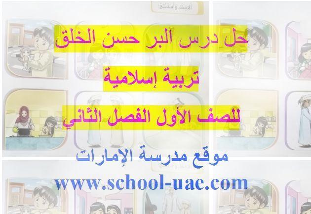 حل درس البر حسن الخلق مادة التربية الإسلامية للصف الأول الفصل الدراسي الثاني 2019 School