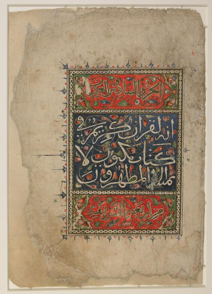 Qur'anic Verses (56:77-9) on Carpet Page, manuscript, Mamluk (Egypt),1300 CE - 1499 CE