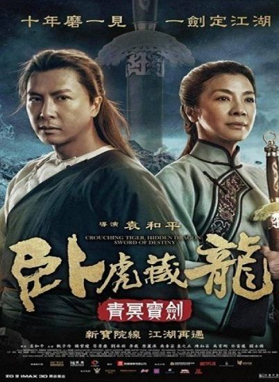 crouching tiger hidden dragon sword of destiny 2016 hindi dubbed download