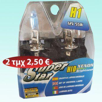 Σετ 2 λάμπες XENON αυτοκινήτου Η1 2,50 €-Ευρω