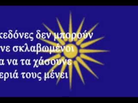 ΜΑΚΕΔΟΝΙΑ ΞΑΚΟΥΣΤΗ ΤΟΥ ΑΛΕΞΑΝΔΡΟΥ Η ΧΩΡΑ - FAMOUS MACEDONIA - YouTube