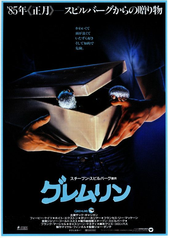 Gremlins (1984) グレムリン