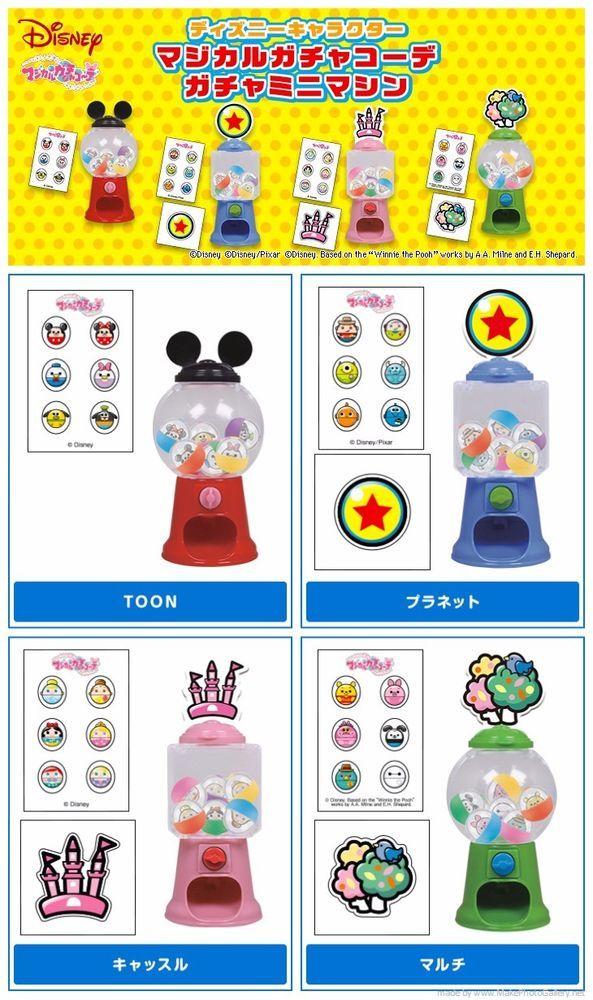 Tomy Disney Pixar Mini Vending Machine gashapon complete set x4 Castle pink #TOMY