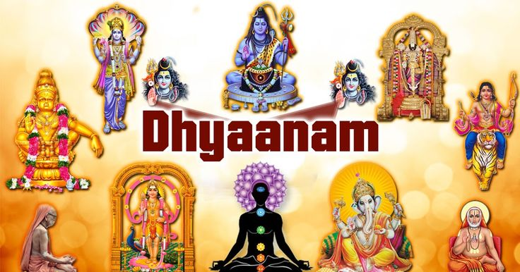 Hear the devotional ‪#‎Dhyaanam‬ chanting by clicking here http://goo.gl/Or63ic