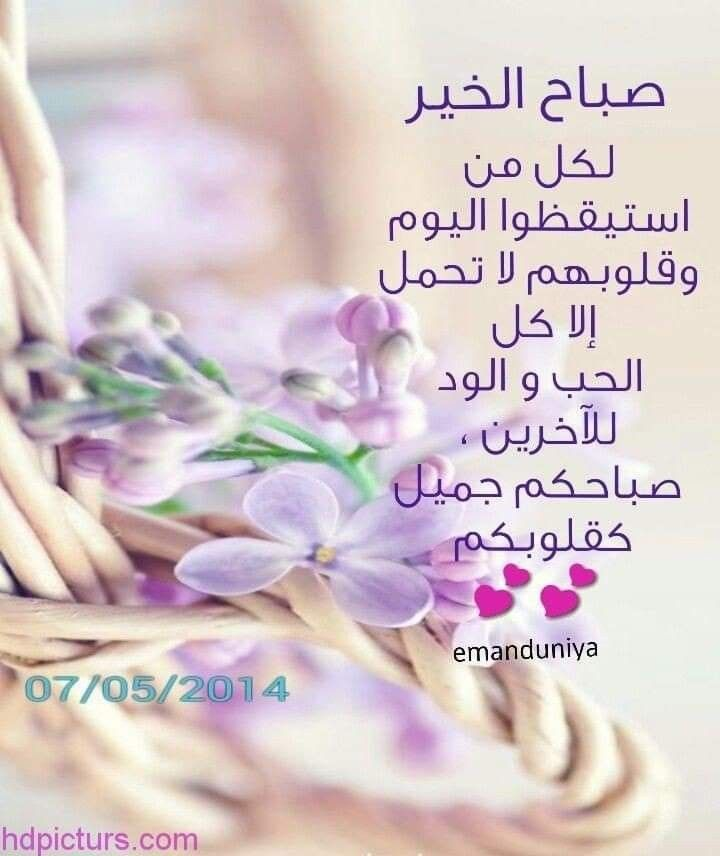 Pin By ايمو ايملي On Bonjour A Publier Beautiful Morning Messages Good Morning Prayer Good Night Messages