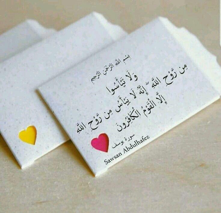 ولا تيأسوا من روح الله إنه لا ييأس من روح الله إلا القوم الكافرون Islamic Quotes Wallpaper Besties Quotes Islamic Quotes