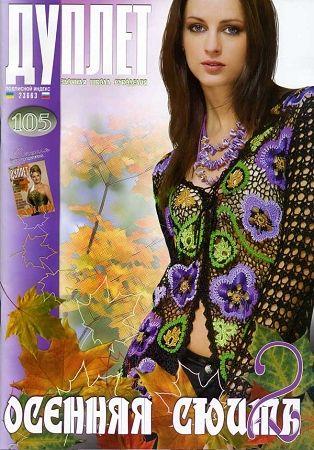 Duplet 105 Russian crochet patterns magazine