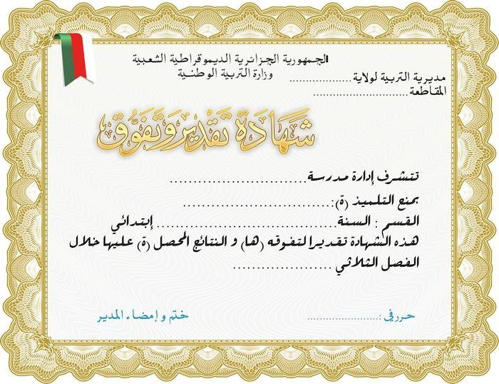 شهادات امتياز و تقدير رائعة الصفحة 2 منتديات الجلفة لكل الجزائريين و ا Certificate Design Template Graphic Design Business Card Company Letterhead Template