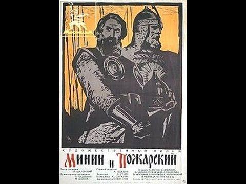 Минин и Пожарский / Minin and Pozharsky (1939) фильм смотреть онлайн