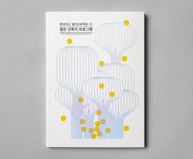Young Architects Program catalog - Jaemin Lee