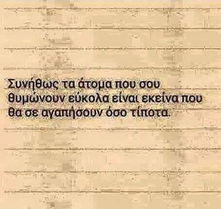 #greece #greek #gr #greeks #greekquote #greekquotes #greekpost #greekposts #greekstatus #greeklove #greekwoman #greeklife #greekgirl #γυναικα  #greekman #ελλαδα #ελλάδα #ελληνικά #ελληνικα #στιχακια