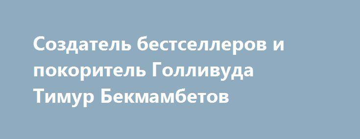 Создатель бестселлеров и покоритель Голливуда Тимур Бекмамбетов http://ria.ru/photolents/20160625/1440057632.html  25 июня известный казахстанско-российский кинорежиссер, сценарист и продюсер Тимур Бекмамбетов отмечает 55-летний юбилей. Он начинал свою карьеру с создания рекламных роликов и малобюджетных фильмов. А сегодня его картины пользуются огромной популярностью в России и за рубежом.