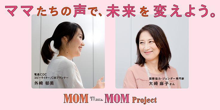 ママたちの声で、未来を変えよう。大崎麻子さん×外崎郁美