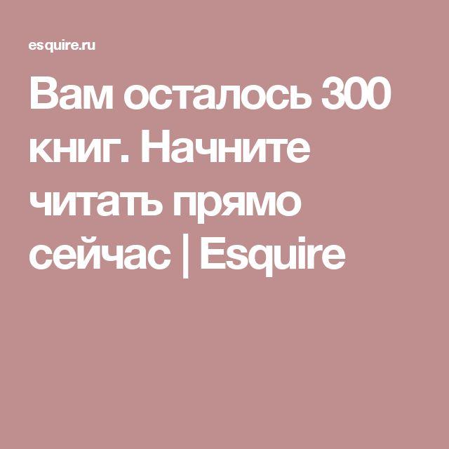 Вам осталось 300 книг. Начните читать прямо сейчас |Esquire