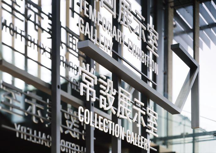 长崎县美术馆视觉识别系统 | WORKS | HARA DESIGN INSTITUTE