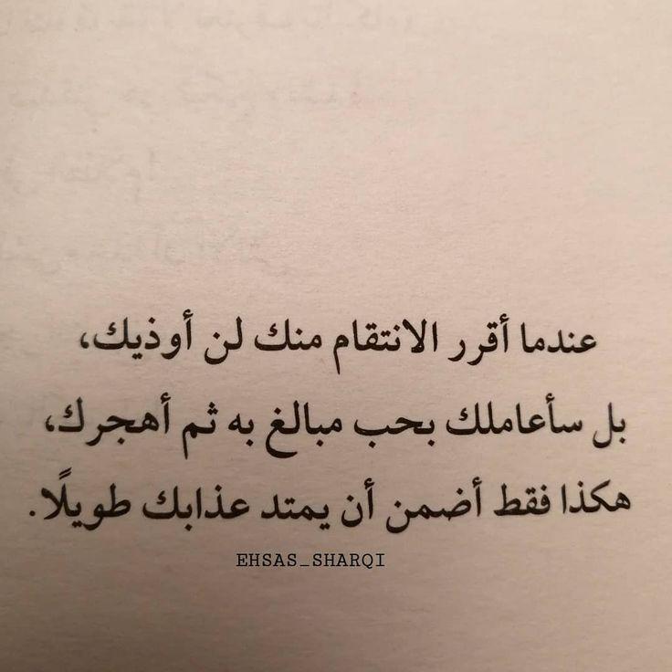 عندما أقرر الانتقام منك Arabic Love Quotes Love Quotes Quotes