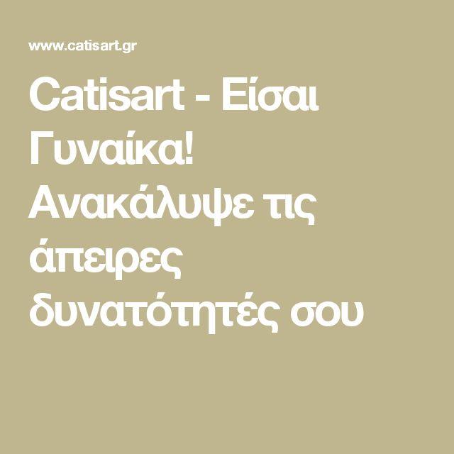 Catisart - Είσαι Γυναίκα! Ανακάλυψε τις άπειρες δυνατότητές σου