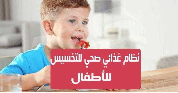 نظام غذائي صحي للاطفال الذين يعانون من السمنة يزداد عدد الاطفال المصابون بالسمنة في السنوات الاخيرة بشكل كبير ويبحث الكثير من الآباء Calm Artwork Calm Artwork