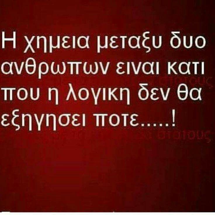 Ποτέ...!