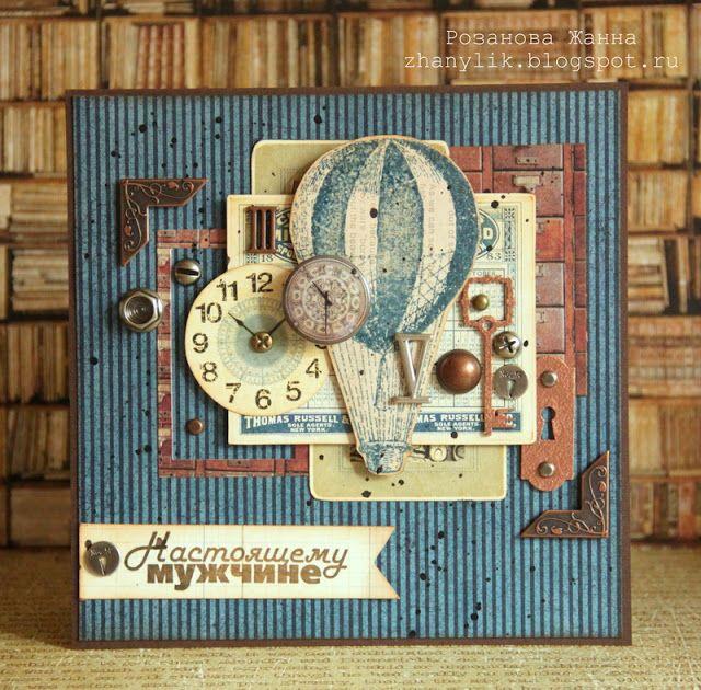 Скрапбукинг открытки для любимого мужчины