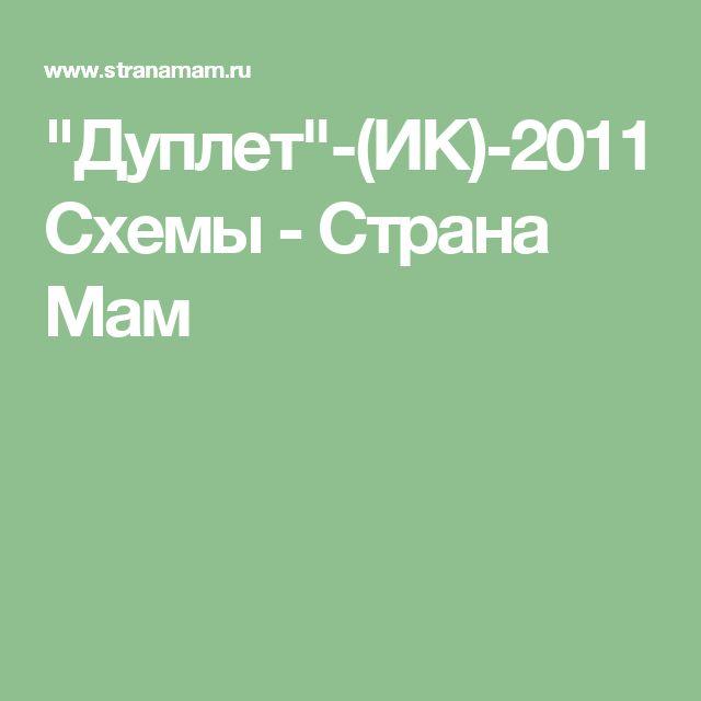 """""""Дуплет""""-(ИК)-2011 Схемы - Страна Мам"""