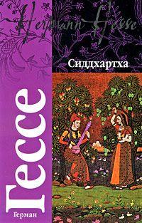 «Сиддхартха» — одно из лучших произведений Германа Гессе, узаконивших для культуры минувшего столетия принципы постмодернистской литературы. Жемчужина прозы, небывалая по глубине проникновения в восточную философию…