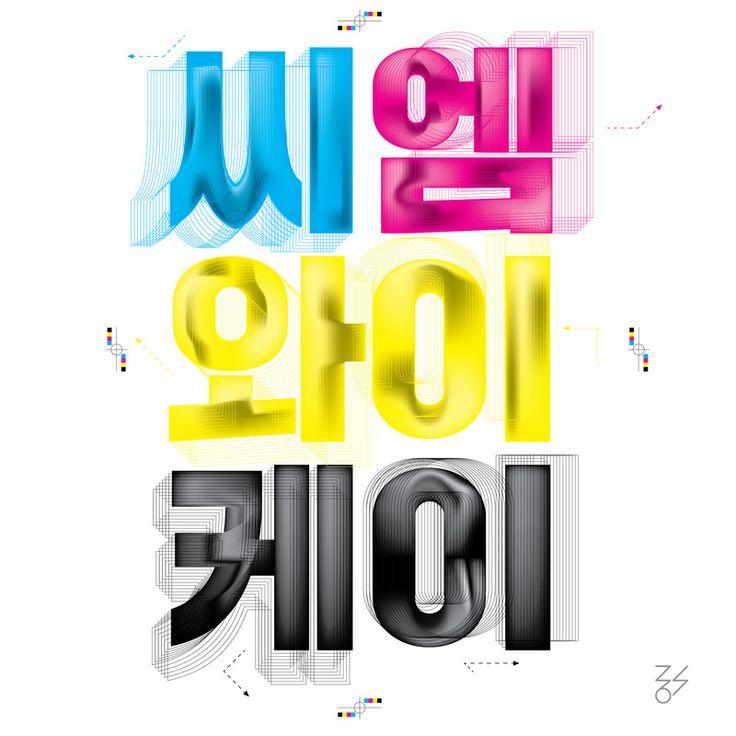 CMYK - 디지털 아트, 일러스트레이션