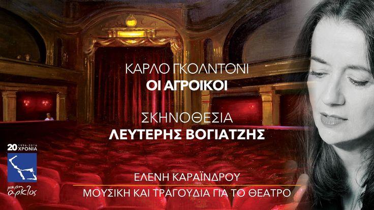 """Ελένη Καραΐνδρου, Κ. Γκολντόνι """"Οι αγροίκοι"""" (official video)"""